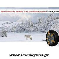 Χιονοδέστρες Αυτοκινήτου Click to Go